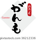 ganmo, oden, calligraphy writing 36212336