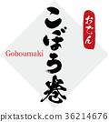 關東煮 書法作品 字符 36214676