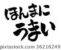 书法作品 毛笔 毛病 36216249