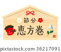 the last day of winter in the traditional lunar calendar, the bean-scattering ceremony, votive picture 36217091