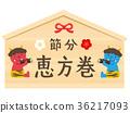 使用米卷的Setsubun-Ema-Demon 36217093