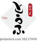 bean curd, tofu, oden 36217449