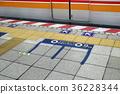 braille blocks, home, station 36228344