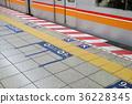 braille blocks, home, station 36228345