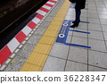 braille blocks, home, station 36228347
