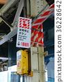 emergency stop button, rail, railway 36228642