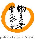 การประดิษฐ์ตัวอักษร: คนงาน ...- Design Round-02 Orange 36246047