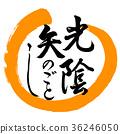 การประดิษฐ์ตัวอักษร: กฎของวงกลมออกแบบแสงสีส้ม 02 36246050