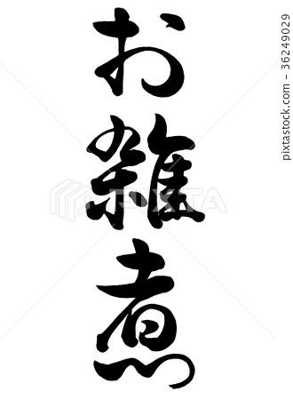 Calligraphy writing 36249029