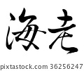 문자, 붓글씨, 새우초밥 36256247