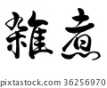 Calligraphy writing 36256970
