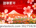 eleventh sign of the chinese zodiac, year of the dog, fujiyama 36275828