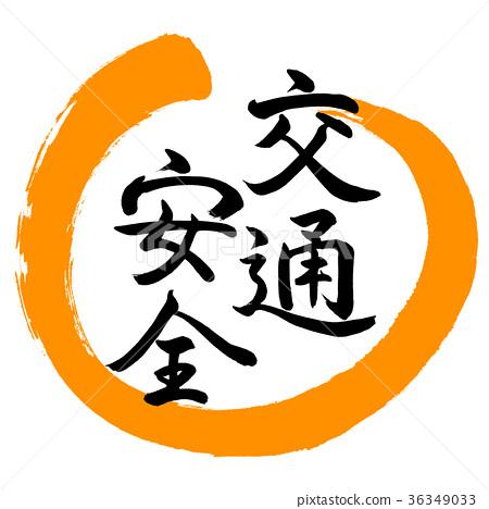 Calligraphy: Road Safety-Design Round-02 Orange 36349033