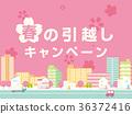 Townscape ของแคมเปญย้ายฤดูใบไม้ผลิ 36372416