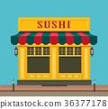 스시, 초밥, 건물 36377178