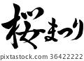 sakura matsuri, calligraphy writing, characters 36422222