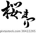 """""""櫻花節""""書法作品 36422265"""