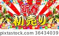 最初的銷售氣球日出背景 36434039