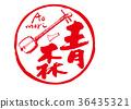 青森 三弦琴 书法作品 36435321