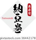 natto winding, makizushi, calligraphy writing 36442178