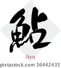 ayu, fish, fishes 36442435