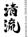 calligraphy writing, clear stream, writing brush 36461689