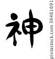 writing brush, calligraphy writing, calligraphy 36461691