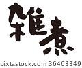 일본 떡국, 일본식 떡국, 조니 36463349