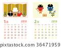 日曆 月曆 一月 36471959