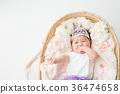 장난감 왕관을 쓰는 아기 (웃음) 36474658