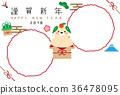 新年贺卡 贺年片 狗 36478095