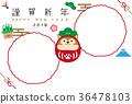 新年贺卡 贺年片 不倒翁 36478103