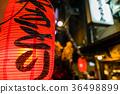 """""""도쿄도""""신주쿠의 술집 거리 36498899"""