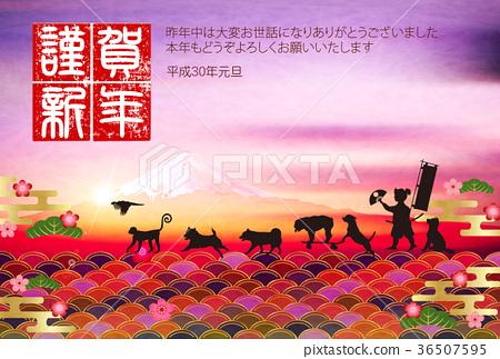 狗年 富士山 桃太郎 36507595