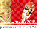 year of the dog, dog, dogs 36509754