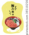 Japanese food illustration vector 36510256