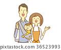 젊은, 아기, 부부 36523993