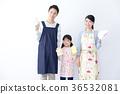 부모와 자식 앞치마 모습 36532081