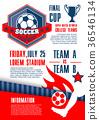 足球 运动 竞赛 36546134