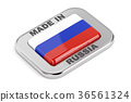 Made in Russia badge 36561324