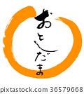 การประดิษฐ์ตัวอักษร: Otoshida-02-Design-02 36579668