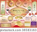 일본식 프레임 세트 36583163