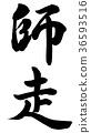 12月 书法作品 中国汉字 36593516