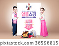 Event poster template- male and female are wearing Hanbok 005 36596815
