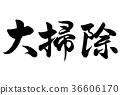 housecleaning, writing brush, calligraphy writing 36606170