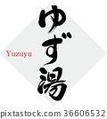 Yuzuyu (คัดลายมือ·ลายมือ) 36606532