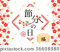 the last day of winter in the traditional lunar calendar, the bean-scattering ceremony, setsubun 36608980