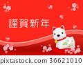 "New Year's card ""Fish"" Shochiku 4-3 36621010"