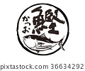 か つ お 筆 水彩 watercolor 36634292
