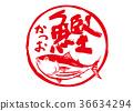 bonito, calligraphy writing, fish 36634294